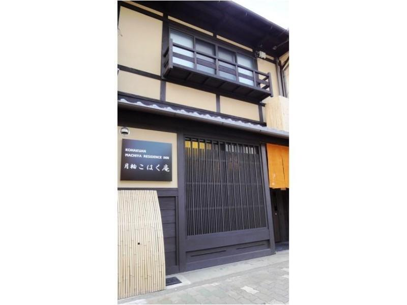 Front of the house - Quality Machiya to feel the local atmosphere - Kyoto - rentals