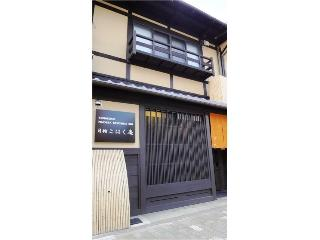 Quality Machiya to feel the local atmosphere - Kyoto vacation rentals