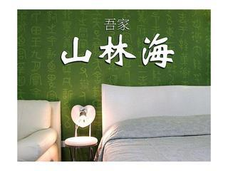 Wu's Jade (The Green Wall) - Taipei Riverside,MRT downstair Entire Apt~Wus Jade - Taipei - rentals