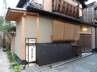 Bairin-an Perfect for Two in Kiyomizu-Gion Area - Kinki vacation rentals