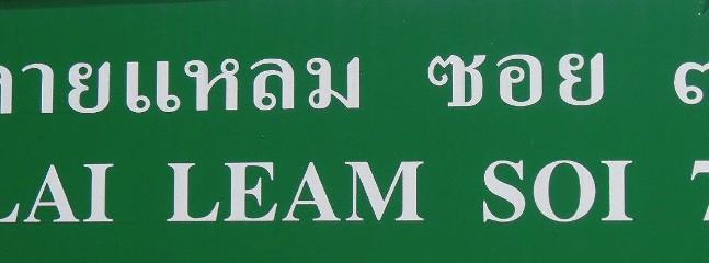 Street name in English & Thai - Baan sunflower samui sea view villa - Koh Samui - rentals
