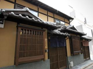 Charming & Quality Kyoto Machiya Townhome (North) - Kyoto vacation rentals