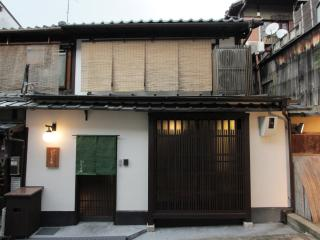 Histrical machiya townhouse near Kodaiji temple - Kyoto vacation rentals